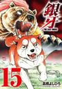 銀牙~THE LAST WARS~ 15 漫画