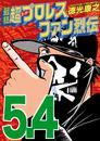最狂超プロレスファン烈伝5.4 漫画