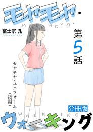 モヤモヤ・ウォーキング 分冊版 第5話 モヤモヤ・ユニフォーム(後編)