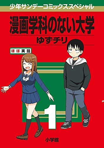 漫画学科のない大学(1巻 最新刊)
