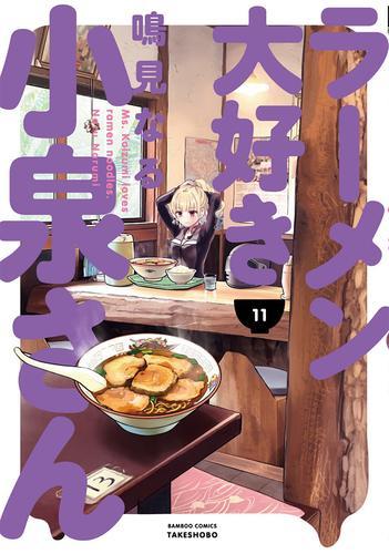 ラーメン大好き小泉さん (1-8巻 最新刊) 漫画