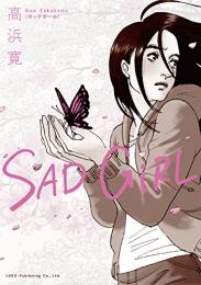 SADGiRL (1巻 全巻)