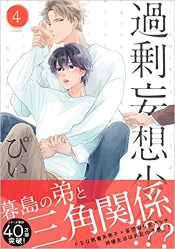 過剰妄想少年  (1-2巻 最新刊) 漫画