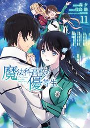 魔法科高校の優等生 (1-11巻 最新刊)