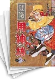 【中古】東洋妖人伝 用神坊  (1-8巻 全巻)