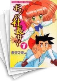 【中古】ボクの社長サマ (1-6巻) 漫画