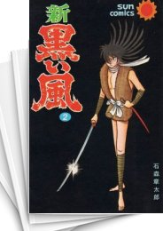 【中古】新黒い風 (1-2巻) 漫画