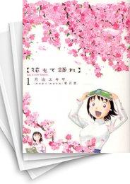 【中古】花もて語れ (1-13巻) 漫画