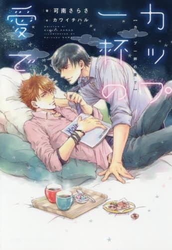 【ライトノベル】カップ一杯の愛で 漫画