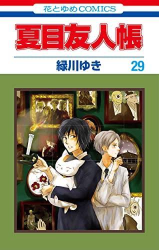 夏目友人帳 漫画