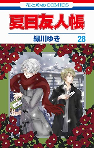 夏目友人帳 (1-26巻 最新刊) 漫画