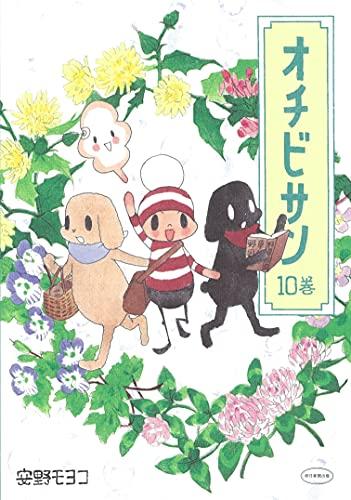 オチビサン (1-9巻 最新刊) 漫画