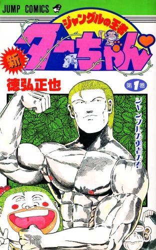 新ジャングルの王者 ターちゃん (1-20巻 全巻) 漫画