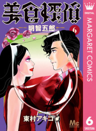 美食探偵 明智五郎 3 冊セット最新刊まで 漫画