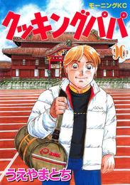 クッキングパパ(96) 漫画