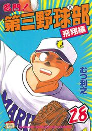 名門!第三野球部(28) 飛翔編 漫画