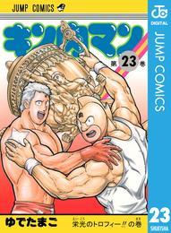 キン肉マン 23 漫画