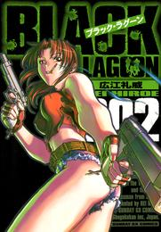 ブラック・ラグーン(2) 漫画