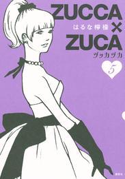 ZUCCA×ZUCA(5) 漫画