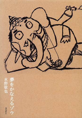 夢をかなえるゾウ 漫画