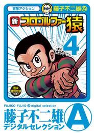 新プロゴルファー猿(4) 漫画