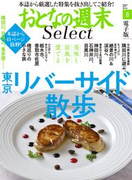 おとなの週末セレクト「東京リバーサイド散歩」〈2021年8月号〉