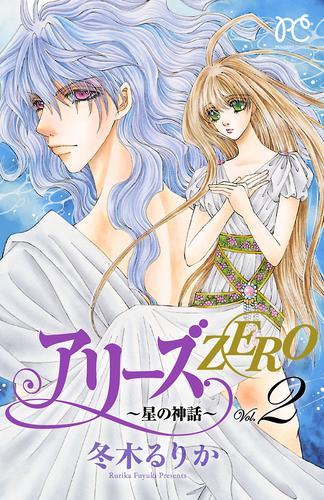 アリーズZERO~星の神話~ 2 漫画