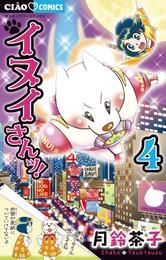 イヌイさんッ!(4) 漫画