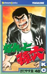 なんと孫六(48) 漫画
