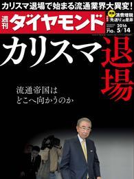 週刊ダイヤモンド 16年5月14日号 漫画