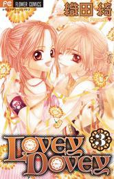 LOVEY DOVEY(3) 漫画