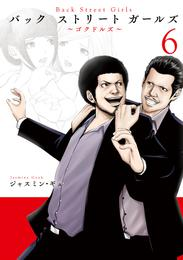 Back Street Girls(6) 漫画