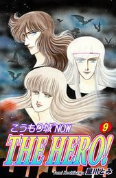 こうもり城 'NOW THE HERO!(9) 漫画