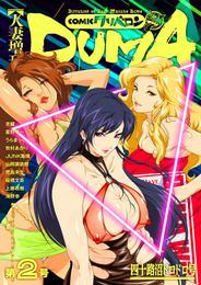 人妻増刊 comicクリベロンDUMA 第2号 漫画