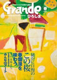 Grandeひろしま Vol.4 漫画