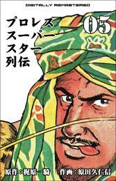 プロレススーパースター列伝【デジタルリマスター】 5 漫画