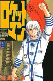 ロケットマン(9) 漫画