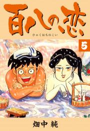百八の恋 5 漫画