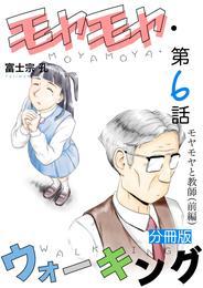 モヤモヤ・ウォーキング 分冊版 第6話 モヤモヤと教師(前編)