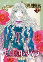七王国のバラ 14巻