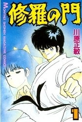 修羅の門 (1-31巻 全巻) 漫画