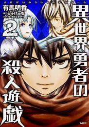 異世界勇者の殺人遊戯(1-2巻 最新刊)