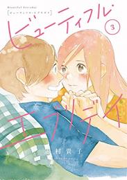 ビューティフル・エブリデー(1-2巻 最新刊)