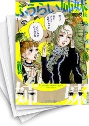 【中古】ふうらい姉妹 (1-4巻 全巻) 漫画