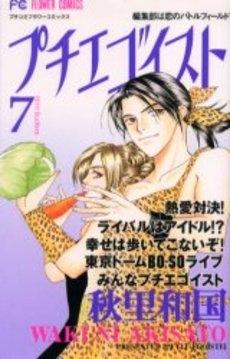 プチエゴイスト (1-7巻 全巻) 漫画