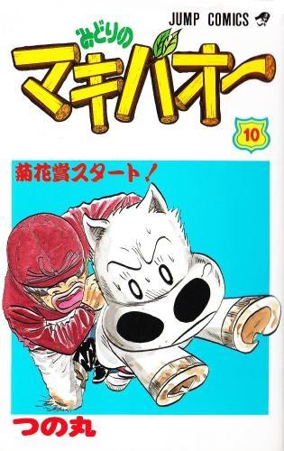 みどりのマキバオー (1-16巻 全巻) 漫画