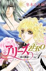 アリーズZERO~星の神話~ 3 冊セット全巻 漫画