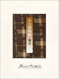 半七捕物帳 【分冊版】巻五 漫画