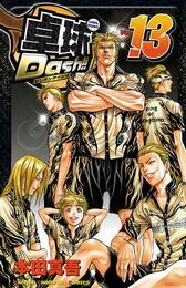 卓球Dash!! Vol.13 漫画
