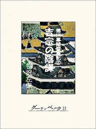 徳川幕閣盛衰記(中)―吉宗の陰謀 漫画